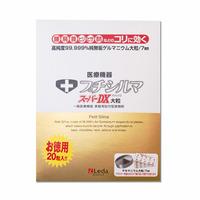 プチシルマ スーパーDX大粒<br>(お徳用 20粒入り)