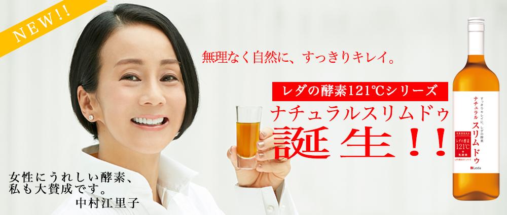 レダの酵素121℃ ナチュラルスリムドゥ誕生!!